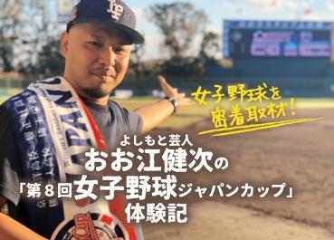 おお江健次の第8回女子野球ジャパンカップ体験記