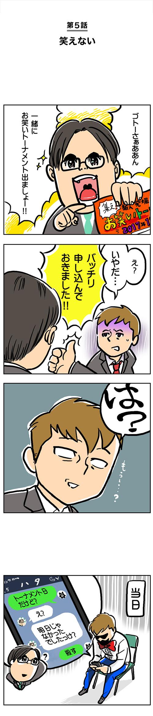 ポジティ部