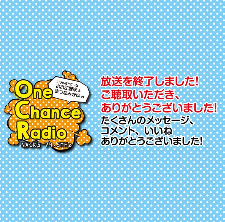 ワンチャンスラジオ